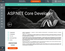 Специальность ASP.NET Core Developer (ITVDN.com)