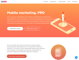 Mobile marketing. PRO ()