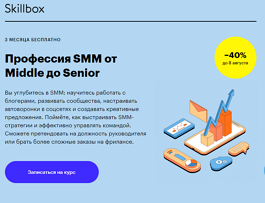 Профессия SMM от Middle до Senior (Skillbox.ru)
