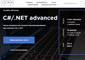 Курс C#/.NET Advanced (ITEA.ua)