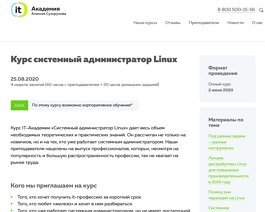 Курс системный администратор Linux (IT Академия Сухорукова)