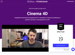 Онлайн-курс Cinema 4D (Skillbox.ru)
