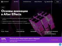 Основы анимации в After Effects (Нетология)