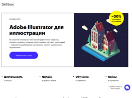 Adobe Illustrator для иллюстрации (Skillbox.ru)