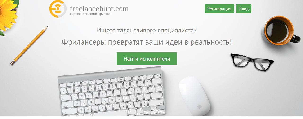 Лучшие фриланс биржи украины javascript freelancer