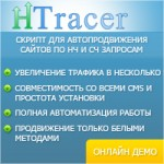 HTracer