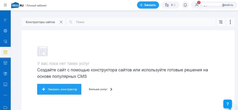 домен регистрация агава