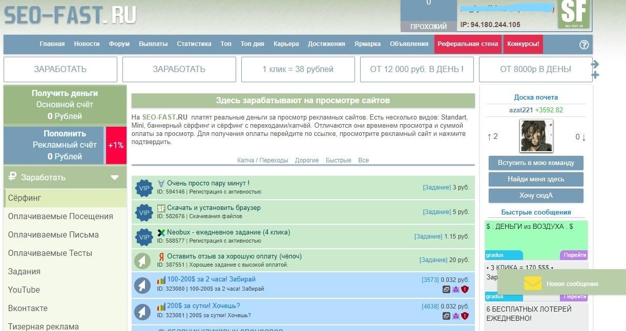 Отзывы сайта seo fast бизнес на создании сайтов организация и что нужно